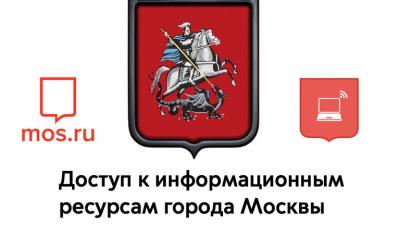 Пгу.Мос.ру личный кабинет